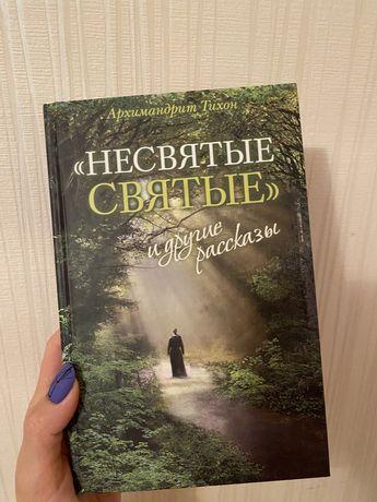 Архимандрит Тихон Несвятые Святые и др. рассказы