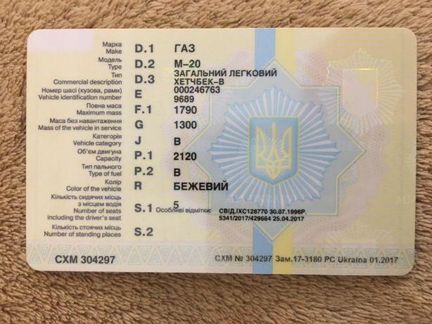 автомобиль ГАЗ-20 Победа