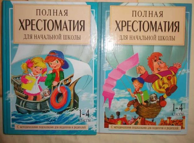 Е.В. Посашкова: Полная хрестоматия  1-4 классы. В 2-х книгах.