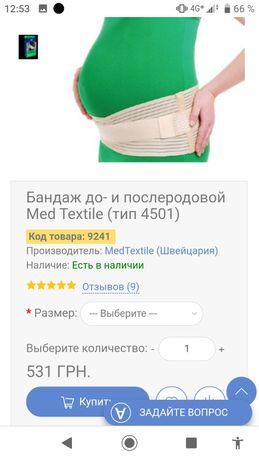 Бандаж до родовой и после родовой для беременныx Med Textile