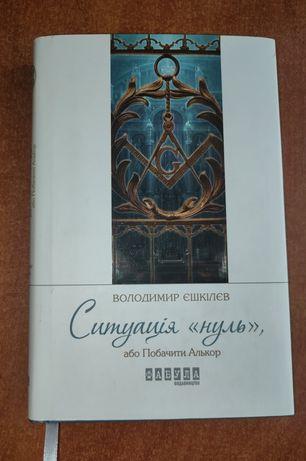 """Продам цікаву НОВУ книгу """"Ситуація нуль,або побачити Алькор"""" В.Єшкілєв"""