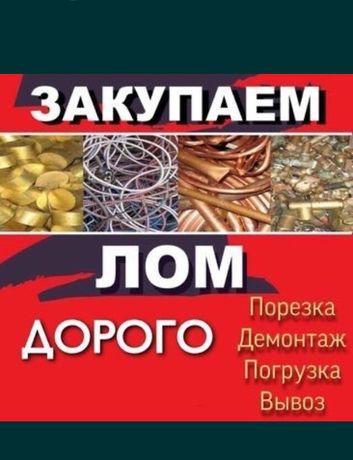 Вивоз Металлолому  Здать метал Цена 4 грн за кг
