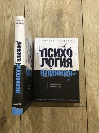 Книга| Психология влияния| Роберт Чалдини|ПОЛНАЯ версия|Убеждения|Твер