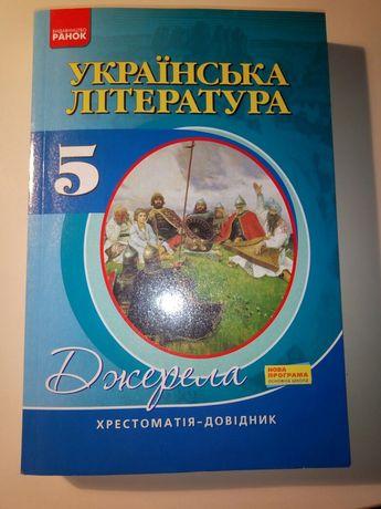 Хрестоматія-довідник з української літератури 5 клас