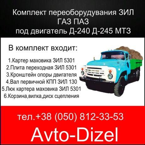 Комплект Д-240,Д-245 дизель,МТЗ,ГАЗ,ПАЗ кожух с плитой ЗИЛ 5301 Бычок