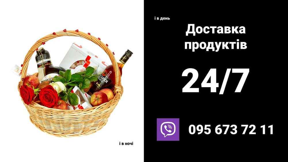 Доставка продуктов 24/7 Сумы - изображение 1
