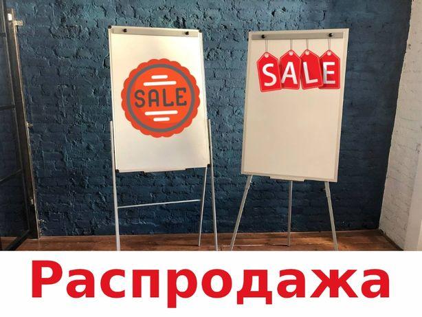 Тотальная распродажа новых Флипчартов. Доска маркерная и меловая