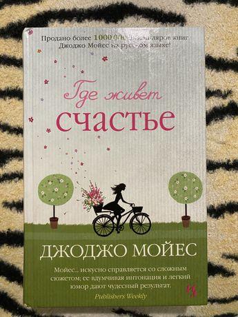 Продається книга. Джоджо Мойес «Где живет счастье»