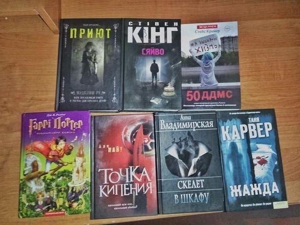 Продам книги Гарри Поттер, Стивен Кинг