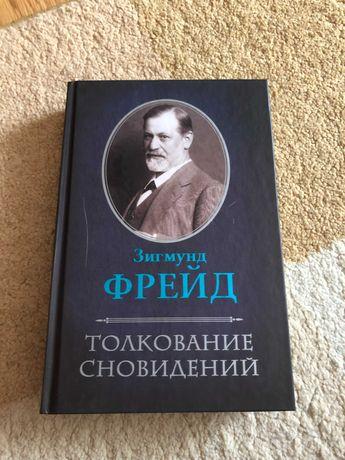 Книга Толкование Сновидений Зигмунд Фрейд