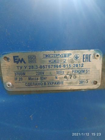 Екструдер зерновий КЕШ 2 220 вольт