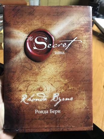 """Книга """" Секрет Тайна """"Фронды Берн."""