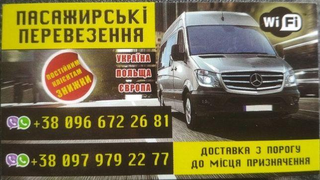Пасажирські перевезення Україна Польща