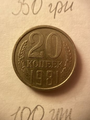 20 копеек 15 копеек 10 копеек…1961 1982 1978 1988