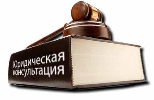 Юридические услуги. Донецкая область.