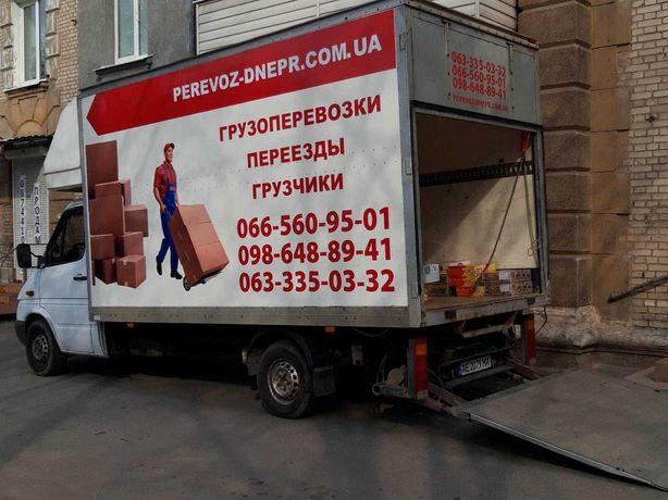 Грузоперевозки Днепр,Грузчики, кварт переезд грузовое такси гидроборт