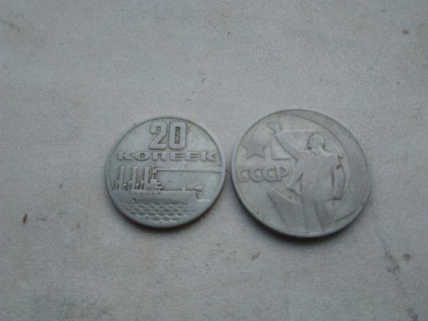 Юбилейные  монеты  ссср 20 и 50 копеек цена 40 гр