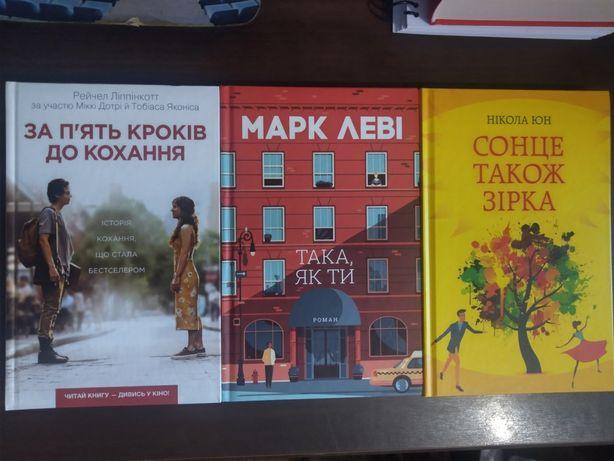 Комплект книг: Марк Леві, Нікола Юн, Рейчел Ліппінкотт