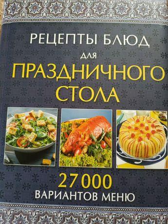 Книга рецептів на святковий стіл