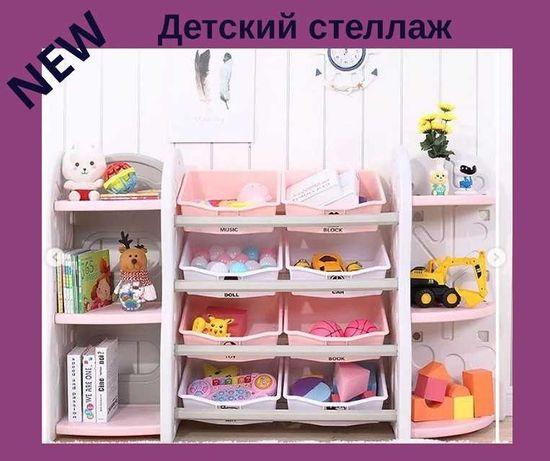 Стеллаж для игрушек, стеллаж для книг. Стеллаж в детскую
