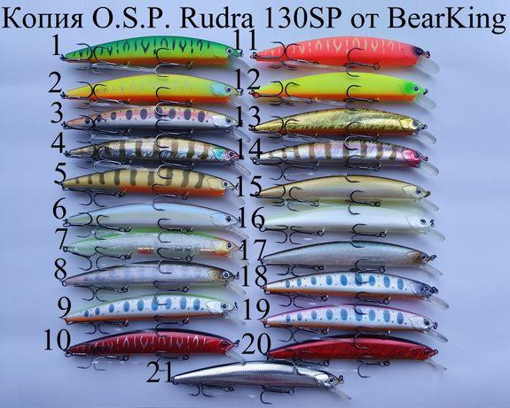 Воблер O.S.P. Rudra 130SP Varuna 110SP Asura 92,5F от BearKing