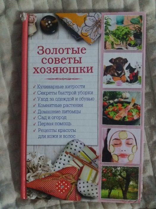 Золотые советы хозяюшки Н. Сластенова Маньковка - изображение 1