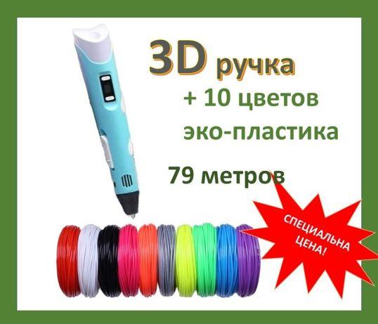 3D Ручка +79 м. ЭКО-пластика 10 цветов Развивающие ПОДАРКИ для детей