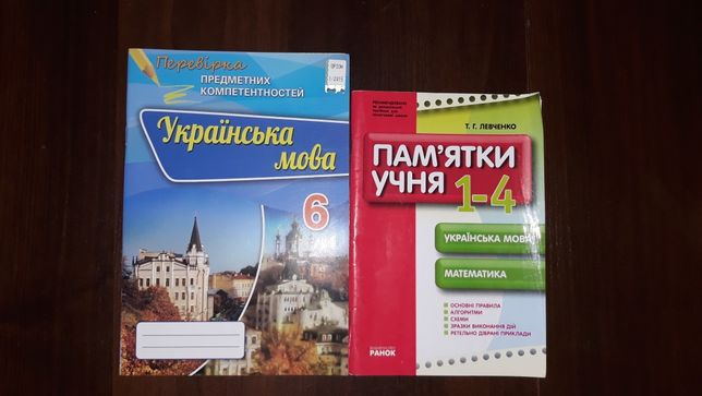 Учебник Підручник Українська мова 6 клас Пам'ятки учня 4 клас