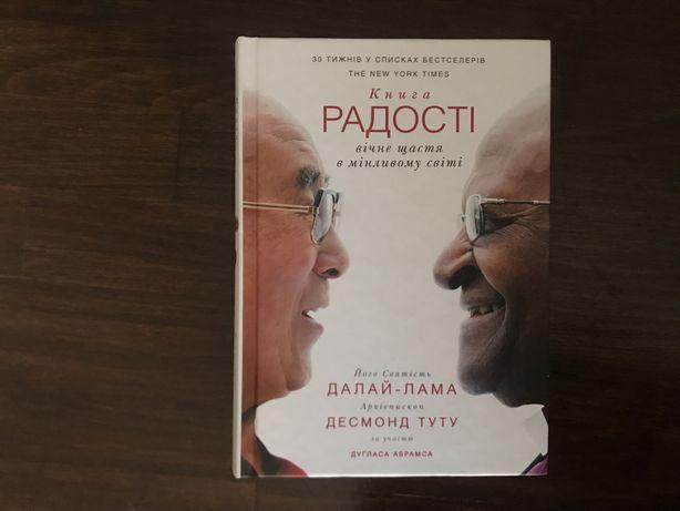 Книга радості. Далай-Лама, Десмонд Туту
