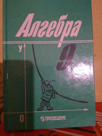Продам книгу, учебник алгебра, 9 класс.