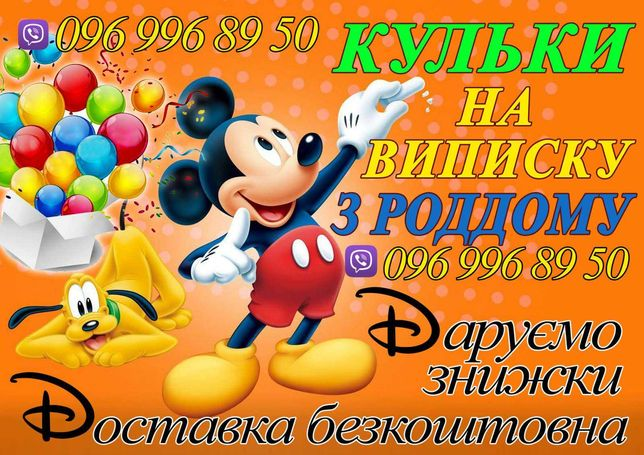 Гелеві кульки Львів