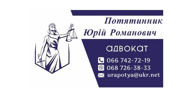 Адвокат / Адвокатські послуги