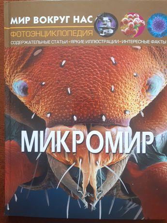 Микромир. Биологическая энциклопедия