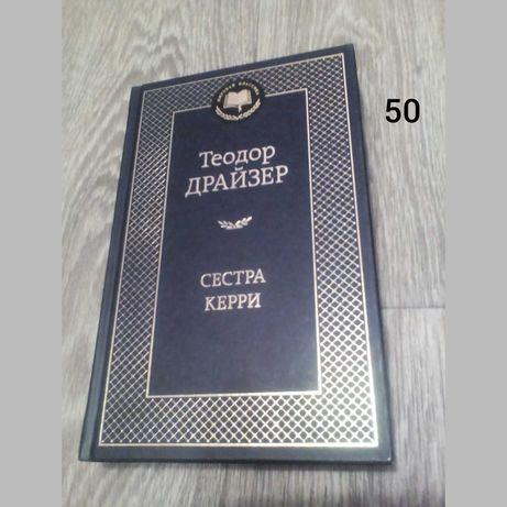 Книги Драйзер, Достоевский, Стендаль.