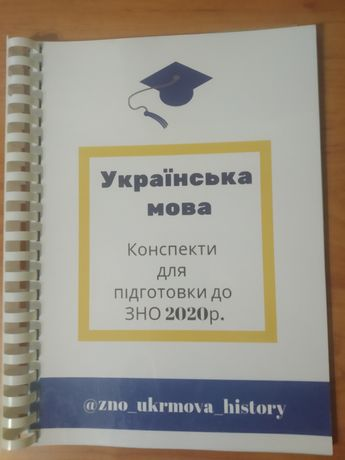 ЗНО з української мови та літератури, українська мова, ЗНО 2020-2021