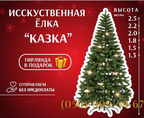 ИСКУССТВЕННАЯ ЕЛКА штучна ялинка ПВХ 1.3м 1.5м, 1.8м 2м, 2.5м Опт Киев