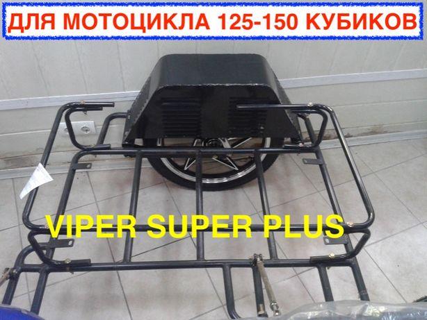 Боковая коляска к мотоциклу VIPER (Минск) 125-150 Отправка по Украине!