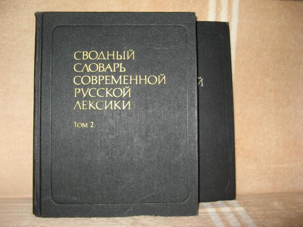 Сводный словарь современной русской лексики в 2-х томах