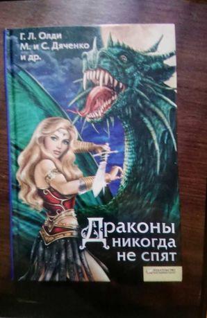 """Збірка оповідань """"Драконы никогда не спят"""""""