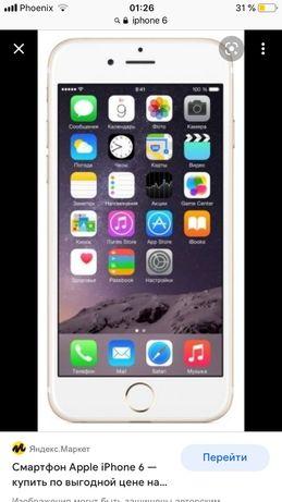 Продам или обменяю айфон 6 на 64гб gold iphone 6 64gb gold
