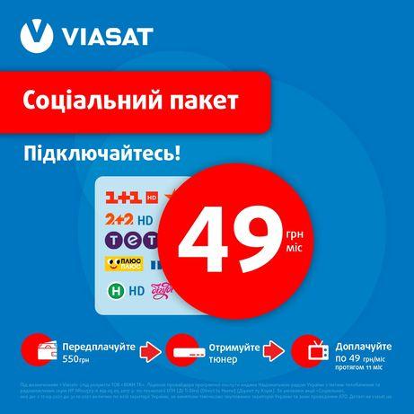 Спутниковое телевидение#Viasat#соціальний-49 грн