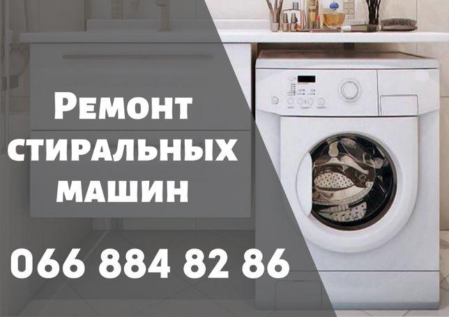 Ремонт стиральных машин. Софиевская Борщаговка.