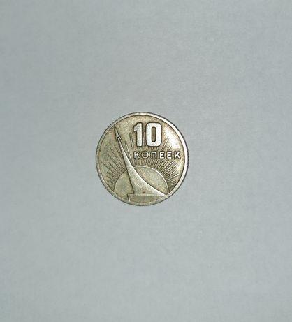 10 копеек 1917-1967 года