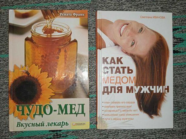Р. Франк Чудо-мед С.Иванова Как стать медом для мужчины книги