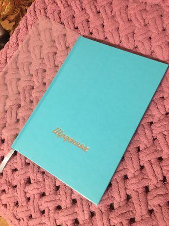 Щоденник шкільний