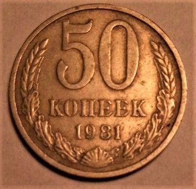 50 копеек (СССР) 1981 года
