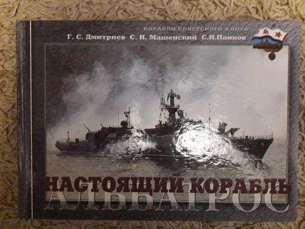 Дмитриев Г., Машенский С., Панков С. Настоящий корабль. Альбатрос