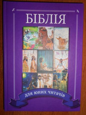 Біблія для дітей юних читачів Дитяча Библия для детей на укр. 2019