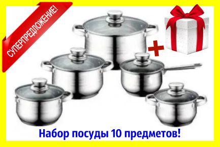 Набор посуды металлический многослойное дно РАСПРОДАЖА! Набор кастрюль