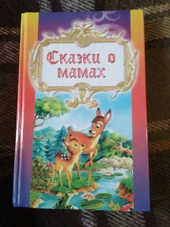 Книга Сказки о мамах
